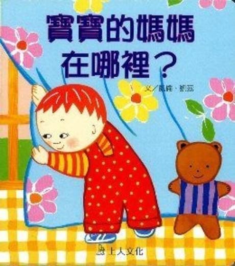 寶寶的媽媽在哪裡?