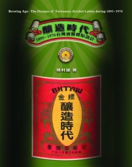 釀造時代1895-1970 台灣酒類(平裝)