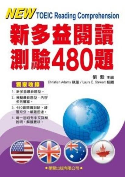 新多益閱讀測驗480題
