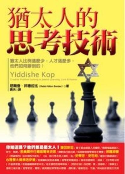 猶太人的思考技術