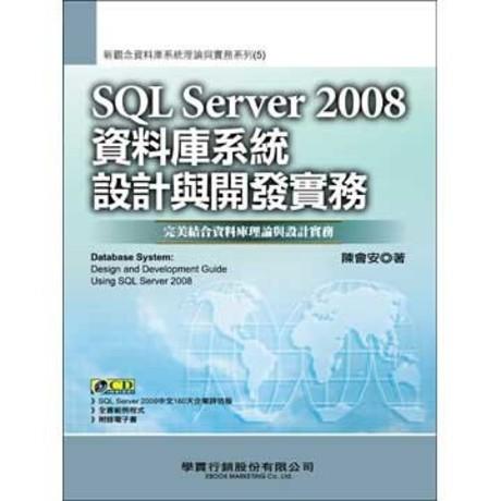 SQL SERVER 2008資料庫系統設計與開發實務
