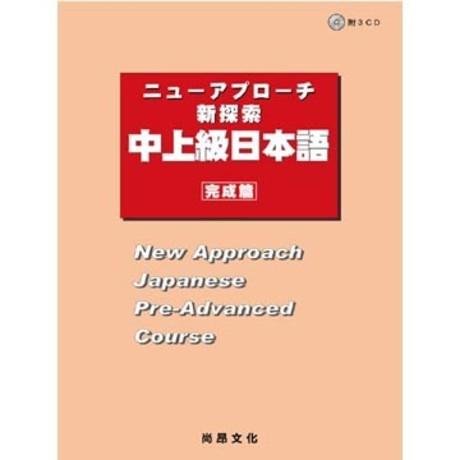 新探索中上級日本語[完成篇](書+3CD)(平裝)