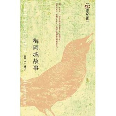 梅岡城故事50週年紀念版(平裝)