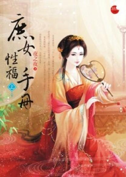庶女性福手冊(上)