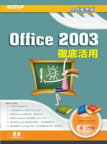 快快樂樂學Office 2003 徹底活用(平裝)