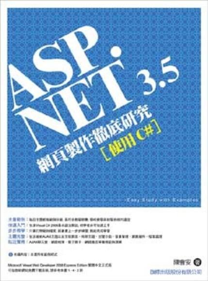 ASP.NET 3.5 網頁製作徹底研究 - 使用 C#