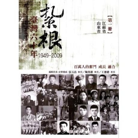 紥根臺灣六十年(第一冊)