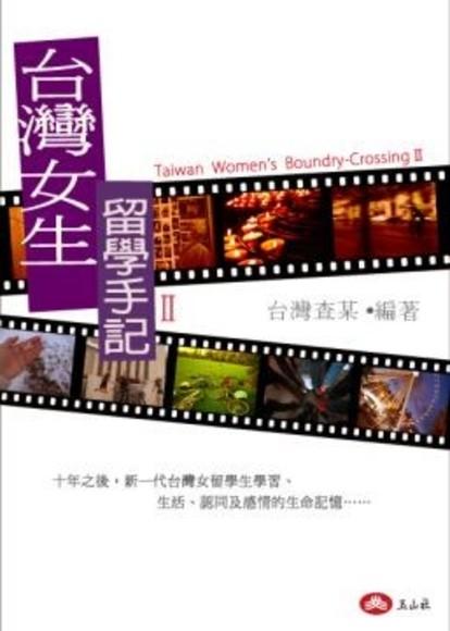 台灣女生留學手記Ⅱ(平裝)