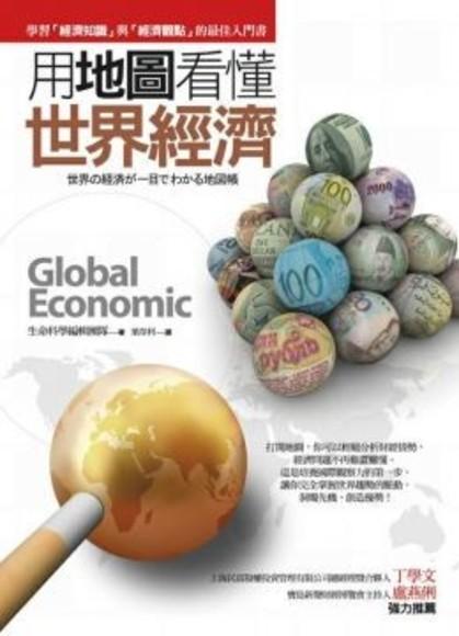 用地圖看懂世界經濟(平裝)