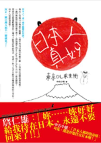 日本人真妙--東京OL求生術