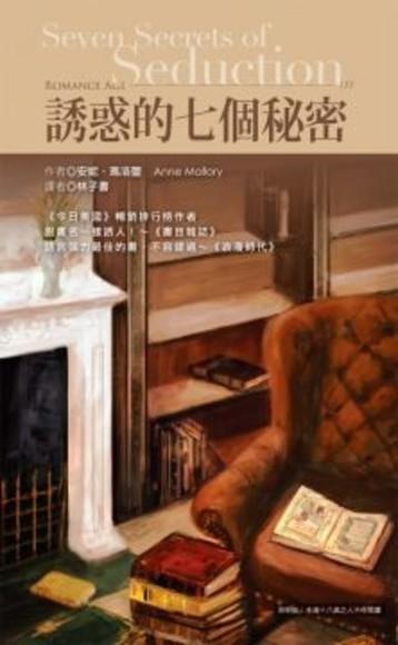 誘惑的七個秘密 Seven Secrets of Seduction (限)(平裝)