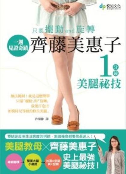 只要「擺動」與「旋轉」!一週見證奇蹟:齊藤美惠子的1分鐘美腿祕技