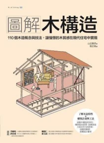 圖解木構造:110個木造概念與技法,讓憧憬的木質感在現代住宅中實現