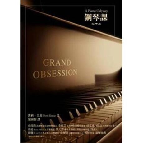 鋼琴課(平裝)