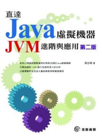 直達Java?擬機器:JVM進階與應用(第二版)