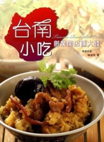台南小吃:創業開店賺大錢(2012年版)