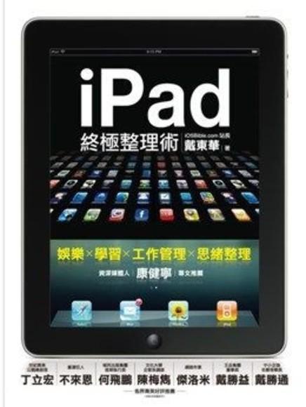 iPad終極整理術(平裝)