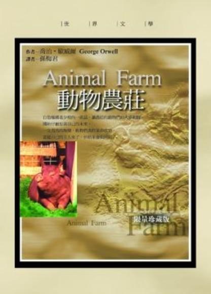 動物農莊(精裝)