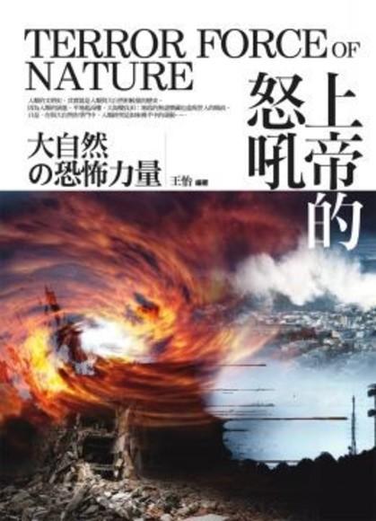 上帝的怒吼-大自然的恐怖力量(平裝)