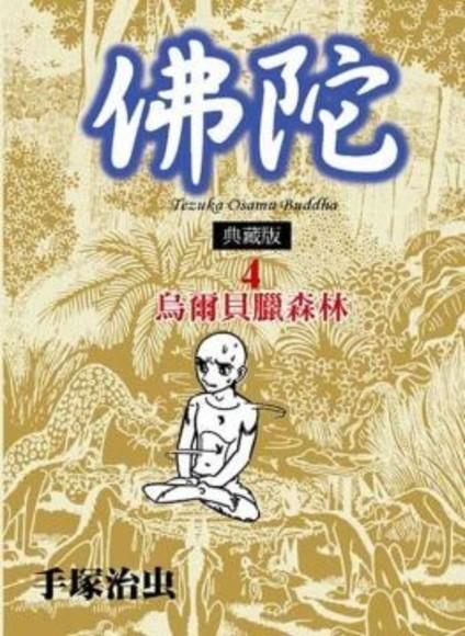 佛陀 典藏版(4)(平裝)