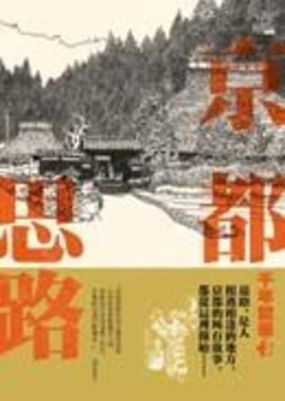 京都思路(平裝)