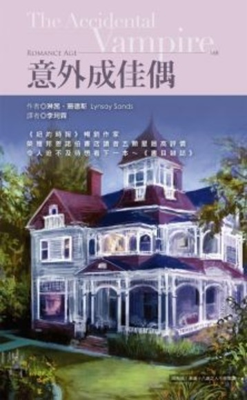 意外成佳偶 The Accidental Vampire(限)(平裝)
