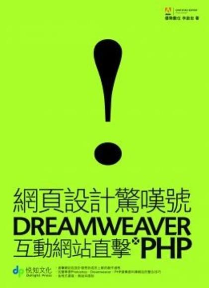 網頁設計驚嘆號:Dreamweaver ╳ PHP互動網站直擊(附CD)(平裝)
