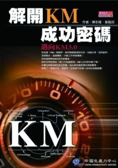 解開KM成功密碼(平裝)