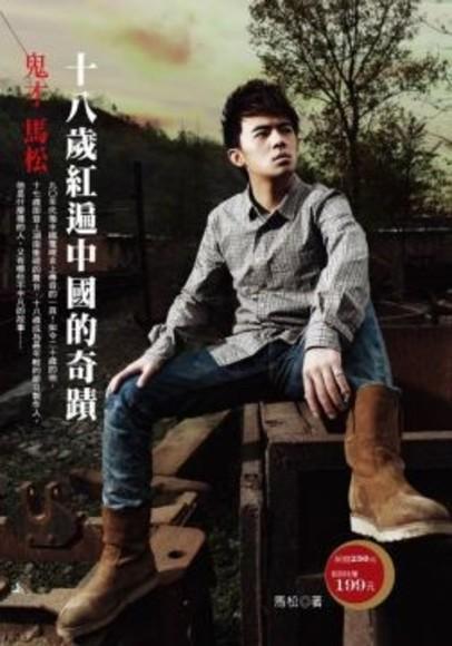 鬼才馬松:十八歲紅遍中國的奇蹟(平裝)