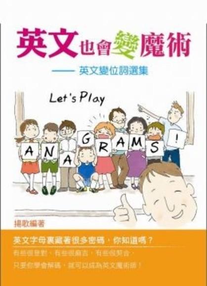 英文也會變魔術:英文變位詞選集(Let's Play Anagrams!)