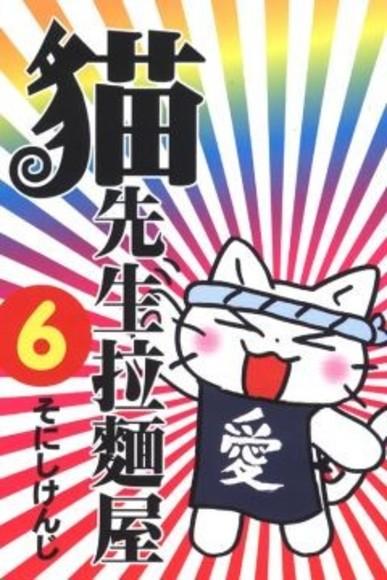貓先生拉麵屋 6 完