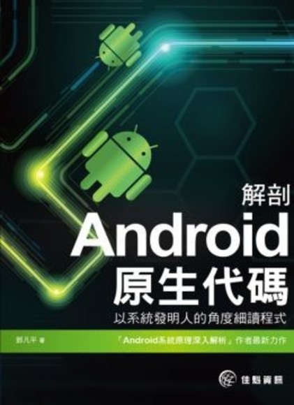 解剖Android原生代碼:以系統發明人的角度細讀程式