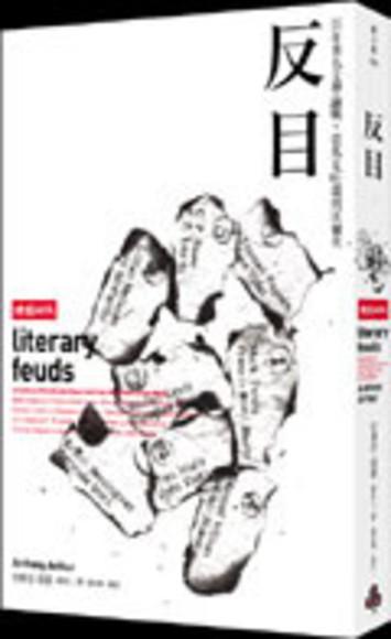 反目: 百年著名文學論戰,從馬克吐溫到沃爾夫