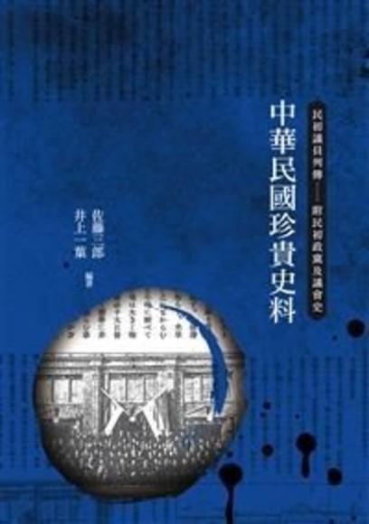 中華民國珍貴史料:民初議員列傳(附民初政黨及議會史)