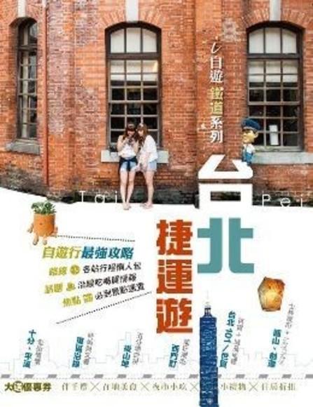 台北捷運遊