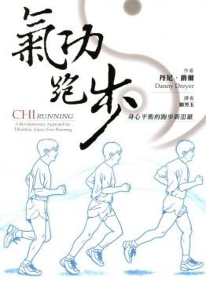 氣功跑步:身心平衡的跑步新思維
