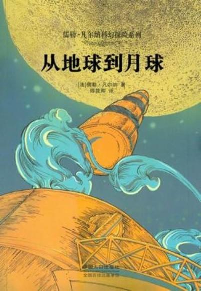 從地球到月球(簡體書)