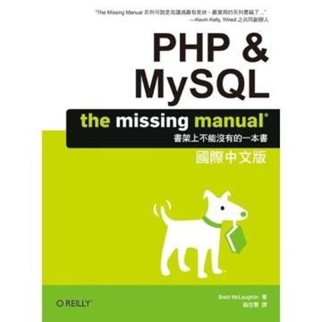 PHP&MySQL:The Missing Manual 國際中文版