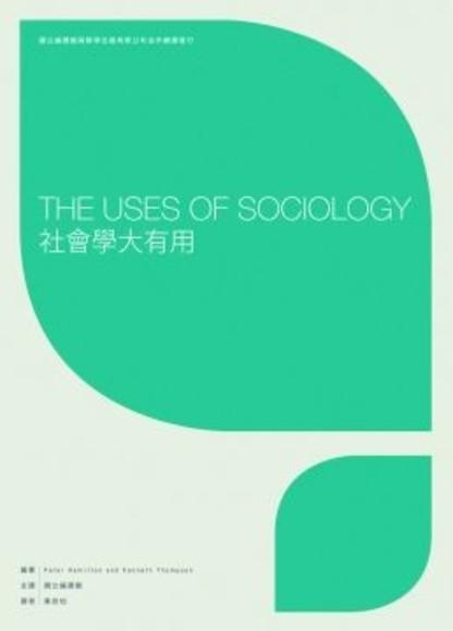 社會學大有用(平裝)