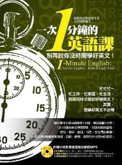 1次1分鐘的英語課(附贈「中英雙語對照、3種語速」強效學習MP3)