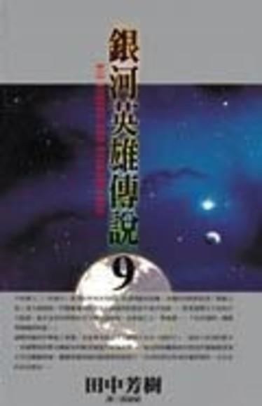 銀河英雄傳說(9)
