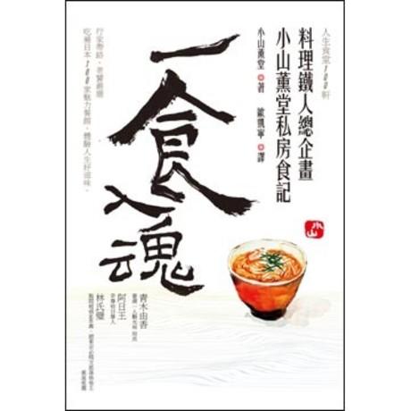 一食入魂:料理鐵人總企畫小山薰堂私房食記(平裝)