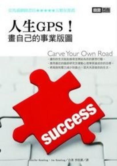 人生GPS:畫自己的事業版圖