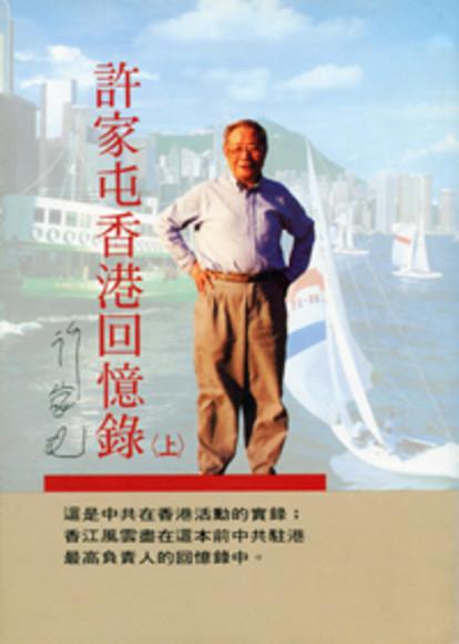 許家屯香港回憶錄