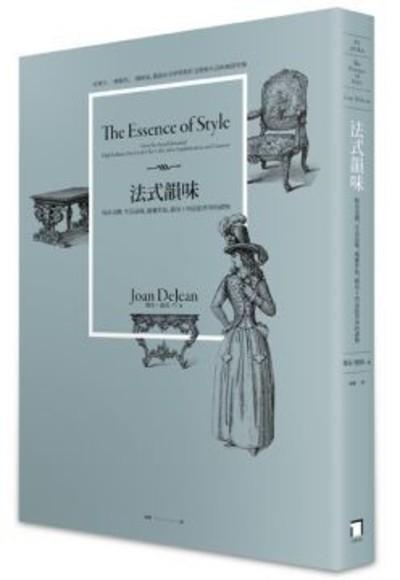 法式韻味:時尚美饌、生活品味、優雅世故,路易十四送給世界的禮物