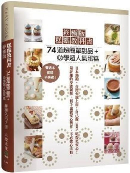 終極版糕點教科書:74道超簡單甜品+必學超人氣蛋糕(軟精裝)