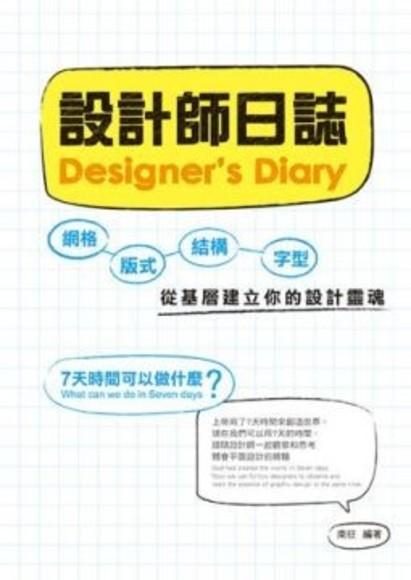 設計師日誌:網格、版式、結構、字型,從基層建立你的設計靈魂