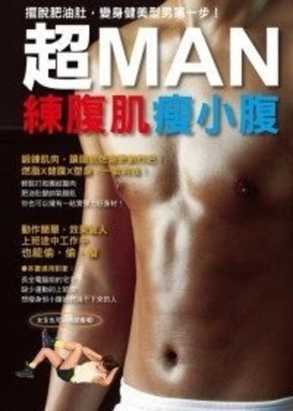 超MAN練腹肌瘦小腹(平裝)