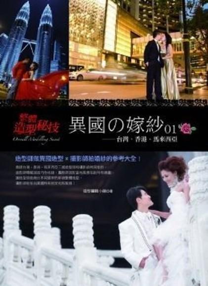 異國的嫁紗(01)台灣、香港、馬來西亞(精裝)