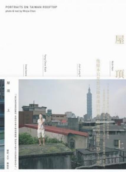 屋頂上:攝影、文字.陳敏佳(精裝)